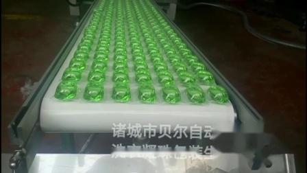 供应2020贝尔全自动洗衣凝珠生产设备