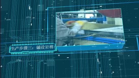 岩棉复合板厂家生产过程