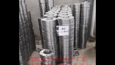 DN125碳鋼平焊法蘭廠家
