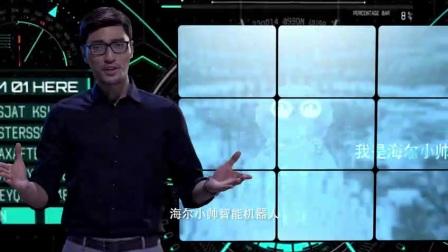 海爾小帥智慧機器人第五代5.0機器人教育娛樂學習