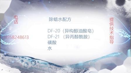 異構醇油酸皁DF-20的詳細說明