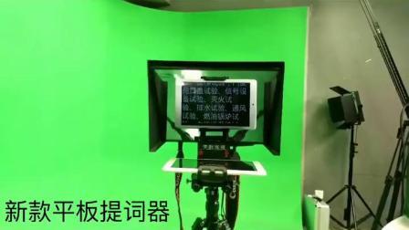网红便携平板提词器 可使用12寸大屏