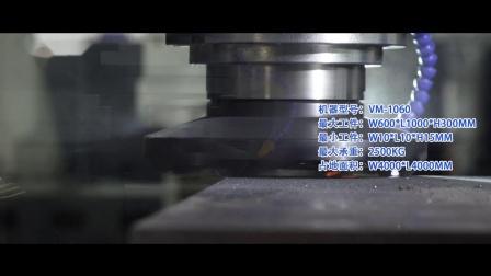 固达数控平面精铣机vm-1060nc
