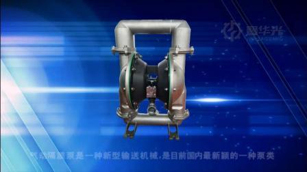 华光牌气动隔膜泵