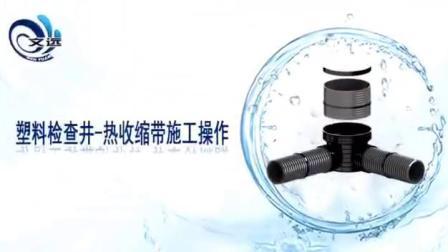 塑料檢查井熱收縮帶連接方法教學