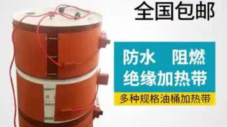 油桶矽膠加熱板