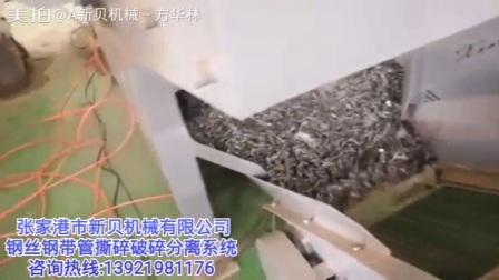 钢丝钢带管撕碎破碎分离系统