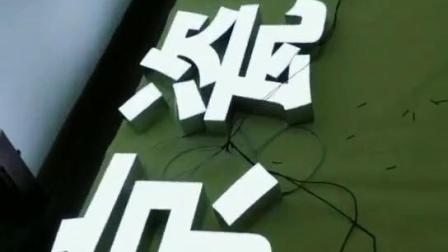 新型发光字-液态亚克力超级字