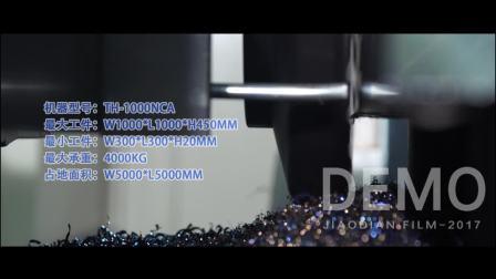 数控龙门铣床 龙门铣床 TH-1200NCR数控精密型双面铣床
