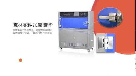 武漢噴淋輻照冷凝測試機,加速耐黃檢測設備