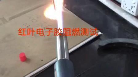 电子胶阻燃测试