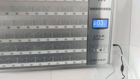 10jy呼叫系统