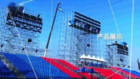 冬奧會世錦賽活動看臺搭建