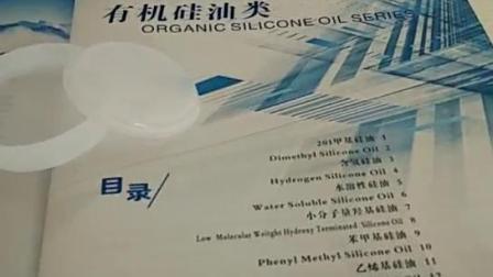 201甲基硅油生产厂家湖北新四海化工