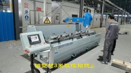 廠家銷售鋁型材數控鑽銑牀汽車零配件加工設備