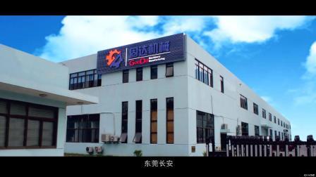 东莞固达机械公司宣传片