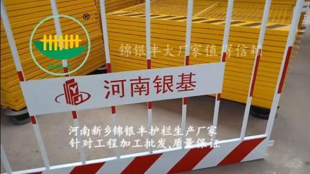 建築工地護欄網河南平頂山建築護欄生產廠家