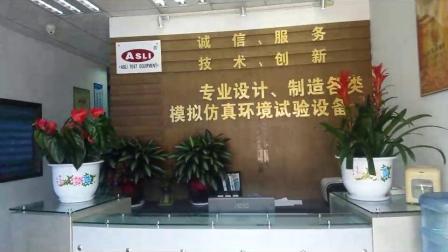 艾思荔前台及办公区域