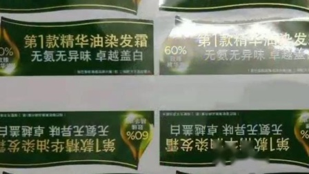 不乾膠印刷廠企業定製