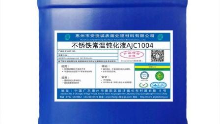 不锈铁常温钝化液AJC1004