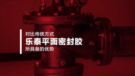乐泰587耐机油发动机油底壳耐高温平面密封硅橡胶