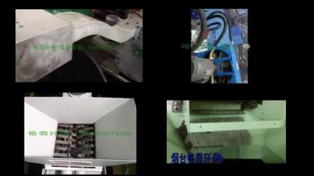 雙刀輥臥式粉碎機 銅屑鐵屑破碎機