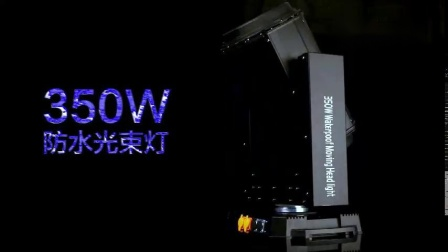 350w防水光束燈 亮化景觀演出 防雨搖頭燈