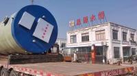 四川8米预制一体化污水泵站
