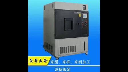 深圳精密钣金加工厂众普五金不锈钢设备外壳