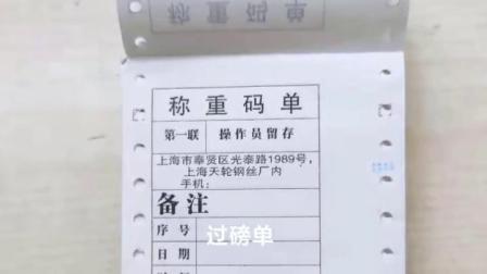 电脑针式压感送货联单印刷上海定制