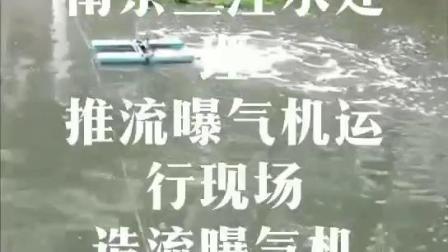 河道增氧推流曝氣機安裝調試