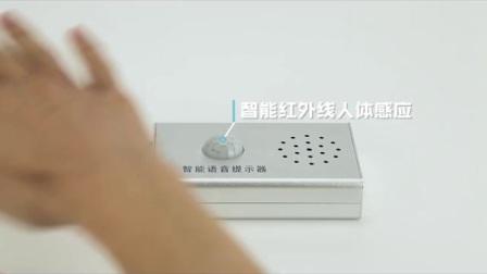 JQ308智能语音提示器