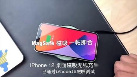 苹果iPhone无线充