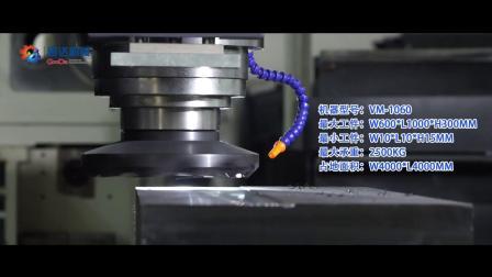 固达数控平面精铣机vm-1060操作视频