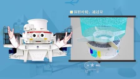 制砂机动画视频