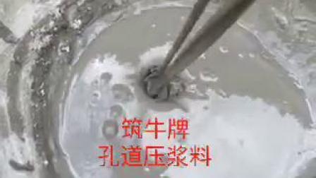 孔道压浆料流速实验