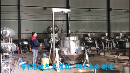 電加熱全自動液壓出料行星攪拌夾層鍋
