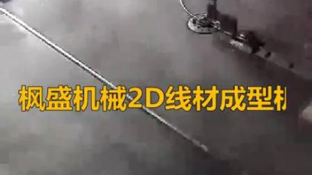 3D线材折弯机 2D/3D金属线材折弯机东莞线材成型机