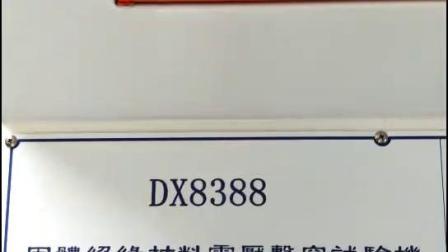 DX8388固体绝缘材料电压击穿