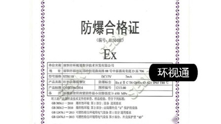 explosion-海康大华防爆摄像机