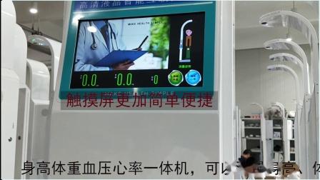 医用身高体重测量仪SH-800A