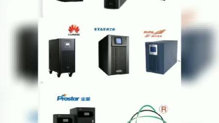 广州腾环UPS电源