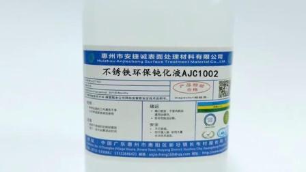 安捷诚牌不锈铁环保钝化液AJC1002