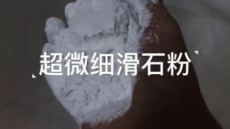 海城出口级滑石粉 TP-999A   UV丝胶印电子油墨专用超细滑石粉