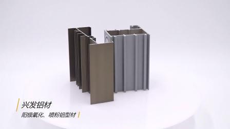 兴发铝材氧化古铜喷粉表面处理