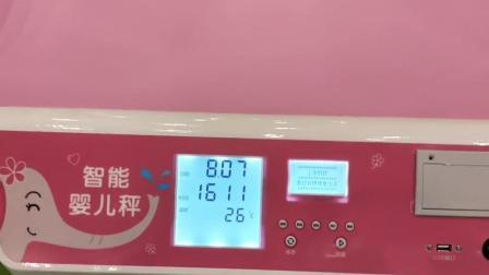 婴幼儿身高体重秤3008