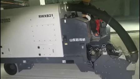 环保铣刨回收车 路得威RWXB21沥青混凝土铣刨机