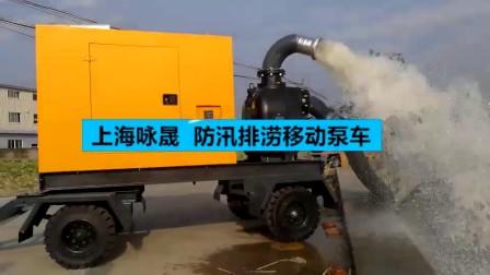 500立方防汛移动泵车