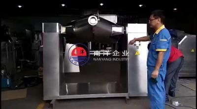 食品雙錐混合機 W型迴轉真空乾燥機粉末混合攪拌機