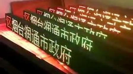 收费站显示屏 p16双色led电子显示屏